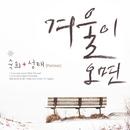 When Winter Comes (feat. Sung-Tae)/Suki