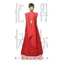 Wo Zhi De Kuai Le/Nicole Lai