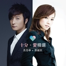Love Is All Around/Alex Fong & Stephy Tang