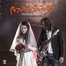 Song Thai Phee Thee Jeb (feat. Kanakam Abhiradee)/Pyat Poowichai
