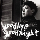 Goodbye Goodnight/Sean Xiahao Zhang