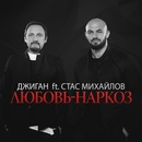 Ljubov`-narkoz (feat. Stas Mikhaylov)/Dzhigan