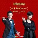 Gong Xi Fa Cai 2016 (Andy Lau / Li Yu Chun)/Andy Lau, Li Yu Chun