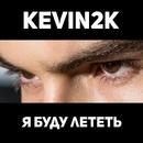 JA Budu Letet`/Kevin2K