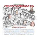 Gerontopeismata/Dimitris Karras
