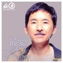 George Lam 40th Ann. Greatest Hits Beloved 40th/George Lam