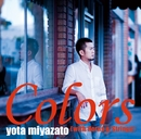 Colors (with Horns & Strings)/宮里陽太