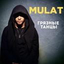 Grjaznye Tantsy/MULAT