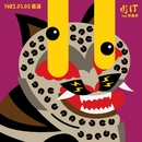 1982.01.05 Paru (feat. Han ChungEun)/DJ IT