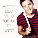 Mes' Stou Paidiou Ta Matia/Christos P.
