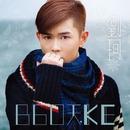 860 Days/Liu Ke