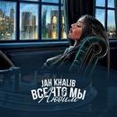 Vse CHto My Ljubim/Jah Khalib