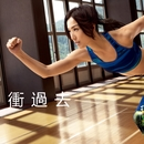"Through The Hurdles (Theme Song of  ""Joyful@HK"" Campaign)/Sammi Cheng"