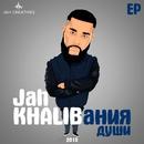 KHALIBanija Dushi - EP/Jah Khalib
