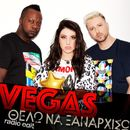Thelo Na Ksanarhiso (Radio Edit)/Vegas (GR)