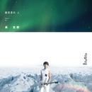 Let Things Be/Kenji Wu