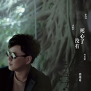 Not Over You/Hsiao Huang Chi