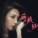 Blood Revenge/Shiga Lin