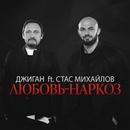 Ljubov'-narkoz (feat. Stas Mikhaylov)/Dzhigan