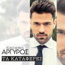 Ta Kataferes/Konstantinos Argiros