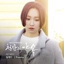 The Promise (Original Soundtrack), Pt. 9/Elaine