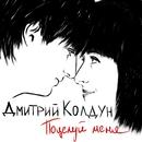 Potseluy menja/Dmitriy Koldun