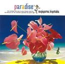 paradise~夏の恋を続けよう~(デジタル・リマスター)/杉山清貴
