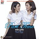 """Part Time (From """"Part time The Series-Wai-kra-fun"""")/Pyat Poowichai"""