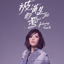 Being Told  (feat. San E)/Jill Vidal