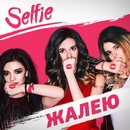 Zhaleju - EP/SELFIE