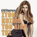 Ston Kosmo Ton Diko Tis/Eleftheria Eleftheriou