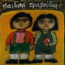Paidika Tragoudia, No. 1/Paidiki Chorodia