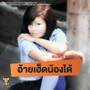Ai Hed Nong Dai/Tanaporn Pornpyat