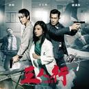 Zhi Hu Zhe Ye/Ivana Wong