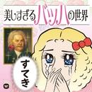美しすぎるバッハの世界/Various Artists