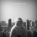 Mercury 5/Chui Tien You