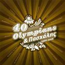 40 Chronia Olympians & Paschalis/Paschalis