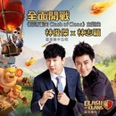 "Clan Wars (""Clash of Clans"" Theme Song)/JJ Lin"