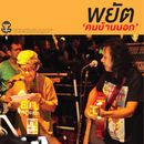 Khon Ban Nok/Surachai Chantimathorn
