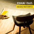 Eimai Edo/Isaias Matiaba