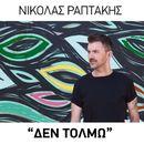 Den Tolmo/Nikolas Raptakis