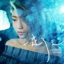 Let Me Go/Shiga Lin