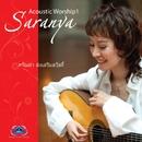 Acoustic Worship 1/Saranya Songsermsawad