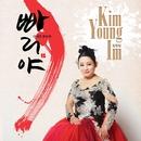 BBaria/Kim Young-Im