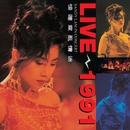 Sandy Lam in Concert 1991 (Live)/Sandy Lam