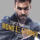Mono Ex Epafis (Platinum Edition)/Giorgos Sabanis