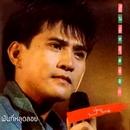 Pun (Fan Thi Lut Loi)/Pun Paibuljkiat Kheokao