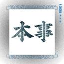 Braveheart/R-chord