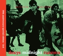 There, There My Dear/Dexys Midnight Runners
