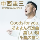 Goods for you./中西圭三